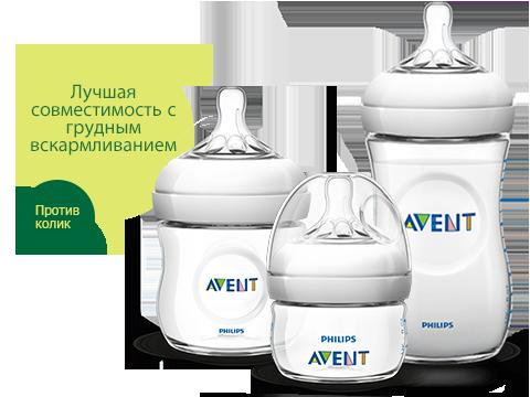 Соски для авентовских бутылочек цены